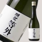獺祭 等外 720ml (日本酒/旭酒造/だっさい) 【8月6日瓶詰め分】
