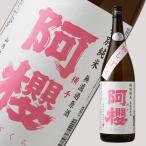 阿櫻 初しぼり 特別純米 無濾過生原酒  1800ml (日本酒/阿櫻酒造/あざくら)(要冷蔵/クール便)
