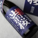 出羽桜 純米吟醸 雄町 1800ml (日本酒/出羽桜酒造/山形県/でわざくら)【箱付き】