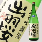 出羽桜 純米吟醸 出羽燦々 生   1800ml(日本酒/出羽桜酒造/でわざくら)(要冷蔵)