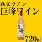 秩父ワイン 巨峰 720ml