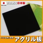アクリル板 黒2mm(ツヤ有) 300mm×300mm 国産高級アクリル クリア DIY テーブルマット 棚板 ふた アクリルボード 工作