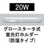 UL-202B 20W 200V 低力 60Hz L型看板用蛍光灯ホルダー(防湿タイプ) 【グロー球付】