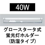 UL-401A 40W 100V 低力 50Hz L型看板用蛍光灯ホルダー(防湿タイプ) 【グロー球付】