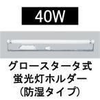 UL-401AC 40W 100V 高力 50Hz L型看板用蛍光灯ホルダー(防湿タイプ) 【グロー球付】