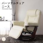 椅子 リクライニング 回転 無段階 オットマン いす チェア パーソナルチェア レザー MTWeb限定 SAKODA サコダ 迫田