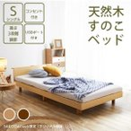 すのこベッド シングル ライフ スノコ ベッドフレーム S 宮棚付き コンセント ベッド すのこ 通気性 脚付き 天然木 おしゃれ SJ Web限定 HS セール