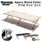 アペロ ウッドコット Hang Out ハングアウト Apero Wood Cotto Hang Out ハングアウト 折りたたみ 持ち運び ベンチ アウトドア 昼寝 おしゃれ KE (WEB限定) MT