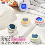 メディック 歯ブラシ除菌キャップ MDK-TS00 MEDIK コンパクト 充電式 歯ブラシケース コンパクト かわいい 軽量 乾燥 UV-C LED 清潔 MD WEB限定 TS