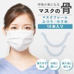 マスクの骨 マスクのほね 10本入り マスクフレーム ワイヤー 蒸れ防止 こどもサイズ 暑さ軽減 暑さ対策 IT WEB限定 TS