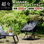 アウトドア チェア 軽量 キャンプ 椅子 キャンプ チェアー アウトドア 椅子 イス 折りたたみ 収納バッグ付き キャンプ用品 コンパクト 父の日 WEB限定 RL