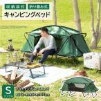 キャンピング ベッド シングルサイズ テント ベッド テント コット LTB-4175S 折り畳み式 収納袋付 脚付き テント 父の日 HG WEB限定 MT