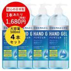 アルコール ハンドジェル 500ml 4本セット 日本製 手指国産 アルコール ジェル エタノール 手 大容量 WEB限定