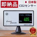 日本製 二酸化炭素濃度計測器 二酸化炭素 濃度計 co2センサー 二酸化炭素モニター 二酸化炭素センサー 二酸化炭素測定器 co2濃度測定器 WEB限定 KS