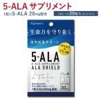 アミノ酸 サプリ 日本製 5-ALA サプリメント アラシールド 5ーala サプリ 5 ALA アミノレブリン酸 ALA5 クエン酸 飲むシールド 30粒入り IT WEB限定 KS