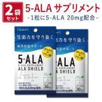 アミノ酸 サプリ 日本製 5-ALA サプリメント アラシールド 2袋セット 5ーala サプリ 5 ALA アミノレブリン酸 ALA5 クエン酸 飲むシールド IT WEB限定 KS