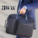 ビジネスバッグ メンズ 3WAY A4対応 人気 メンズバッグ 出張 3WAYビジネスバッグ リュック 手提げ ショルダーバッグ デイパック あすつく