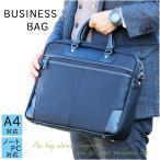 A4サイズ対応 2WAYビジネスバッグ ビジカジ メンズ 手提げ ショルダーバッグ ブリーフケース 通勤 通学 出張 パソコンバッグ PCバッグ