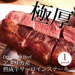Sirloin - 牛肉 ギフト ステーキ 1ポンド 贈答用 熟成肉