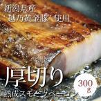 ベーコン 燻製 国産豚肉 ブロック300g 全て手作り、肉本来の旨みを凝縮。熟成厚切り自家製スモークベーコン
