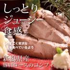 あすつく対応 国産豚肩ロース コンフィ 洋食 ものすごくしっとり!ジューシー!高級フランス料理店の味をご家庭で。