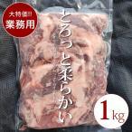 牛すじ 国産熟成肉入り 激安 大特価  大人気 赤身たっぷり 業務用 1kg