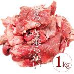 牛すじ 国産熟成肉入り 激安 大特価  大人気 赤身たっぷり 1kg