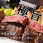 ハンギングテンダー400g ステーキ、焼肉などに!あすつく 牛ハラミ・サガリ