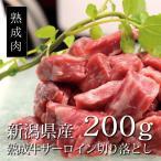 国産黒毛牛 熟成肉 サーロイン 切り落とし200g BBQにも最適!本当に美味しい熟成肉を食べた事がありますか?幾多の試行錯誤を繰り返し完成した真の熟成肉!