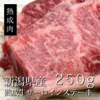 本当に美味しい熟成肉を食べた事がありますか?幾多の試行錯誤を繰り返し完成した真の熟成肉!新潟県産熟成牛サーロインステーキ250g