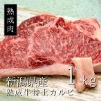 国産黒毛牛 熟成肉 サーロイン 焼肉用1kg BBQにも最適 本当に美味しい熟成肉を食べた事がありますか?幾多の試行錯誤を繰り返し完成した真の熟成肉!