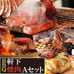【軒下焼肉BBQ応援セット】【A】ハラミ、イチボ入り希少部位コース 贈答用にも