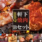 【軒下焼肉BBQ応援セット】【B】ハラミ、牛タン入り定番人気コース 贈答用にも