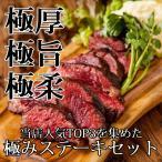 牛肉  贈答用 人気の赤身肉 3種類がセットでお得 お祝い 御中元 あすつく対応