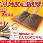 2個以上送料無料 アルミの暖力 足ポケット付き低反発マット 防寒マット
