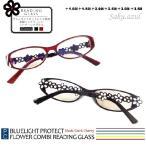 おしゃれな老眼鏡 PCメガネ おしゃれ 送料無料/ めがね メガネ ブルーライトカット 花柄コンビフレーム/女性用 人気 比較