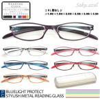 老眼鏡 おしゃれ 男性用 女性用 PCメガネ PC老眼鏡 ブルーライトカット シニアグラス メンズ  ブルーライトカット メタルリーディンググラス 送料無料