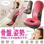 座椅子 リクライニング 美姿勢 背筋 腰痛サポート 人気 ランキング おしゃれ チェア ソファ 勝野式 美姿勢習慣 美姿勢座椅子 人気 ランキング 送料無料