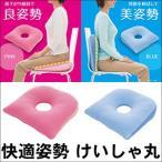 椅子用クッション 腰痛  オフィス 姿勢矯正 クッション 快適姿勢けいしゃまる 腰痛座布団 デスクワーク 送料無料 いす用 シートクッション