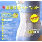 腰痛ベルト 腰痛 コルセット 腰バンド 骨骨先生の新腰用サポートベルト 送料無料/腰サポーター