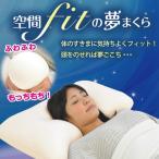 空間fitの夢まくら 洗える 日本製 ビーズ 枕 肩こり 送料無料