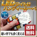 Yahoo!saku.azul送料無料 メール便 LEDライト付きハンディールーペ 拡大率3倍 ルーペ LED 拡大鏡 老眼鏡 ライト カードルーペ 携帯