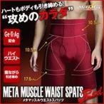 メール便 加圧スパッツ メタマッスルウエストスパッツ(レッド) メンズ 腹筋 下腹 太もも 集中 引き締め 加圧インナー 腹筋 スポーツ 送料無料
