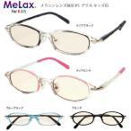 PCメガネ 子供用 送料無料  キッズ 眼鏡 めがね PC用 パソコン用 ブルー ライト メラニンレンズ採用 PCグラス キッズ用