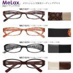 PCメガネ おしゃれな老眼鏡 パソコン用 老眼鏡 送料無料 めがね メガネ ブルーライトカット/メラニンレンズ採用リーディンググラス