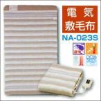電気敷毛布 ナカギシ NA-023S 送料無料