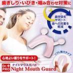 ショッピンググッズ 2個セット いびき防止 グッズ 歯ぎしり マウスピース ナイトマウスガード 送料無料 おすすめ