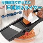 スライサー 野菜 おすすめ 送料無料 日本製スライサー/千切り 野菜スライサー ホルダーセット 人気 キャベツ