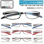 PCメガネ PCめがね PC老眼鏡 ブルーライトカット スタイリッシュメタルリーディンググラスG / 送料無料