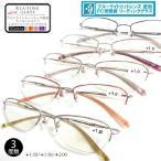 PCメガネ 送料無料 メガネ 眼鏡 めがね PC用 パソコン用 ブルーライトカットレンズ使用 ナイロールタイプ